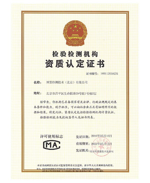 检验监测资质认证证书