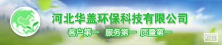 河北华盖环保科技有限公司