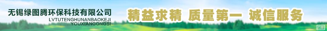 无锡绿图腾环保科技有限公司