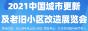 中国城市更新展