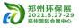 中国(郑州)国际环保展