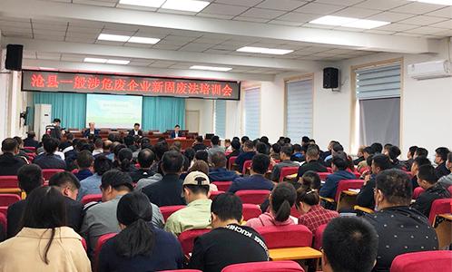 中工环总经理王明辉受邀为沧县一般涉危废企业讲授新固废法