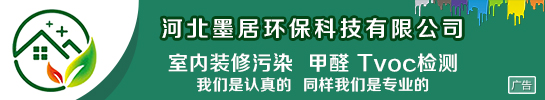 河北墨居环保科技有限公司