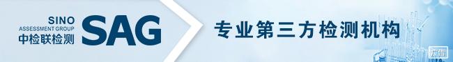 甘肃中检联检测有限公司